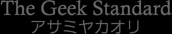 The Geek Standard | アサミヤカオリ